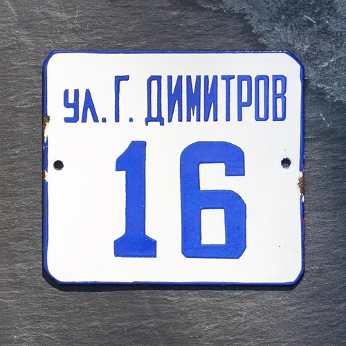 16 - Vintage Blue and White Enamel Door Number